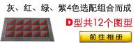 DDK三合一地垫型号D图片-DDK三合一组合式门垫型号D图片