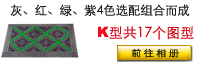 DDK三合一地垫型号K图片--DDK三合一组合式门垫型号K图片