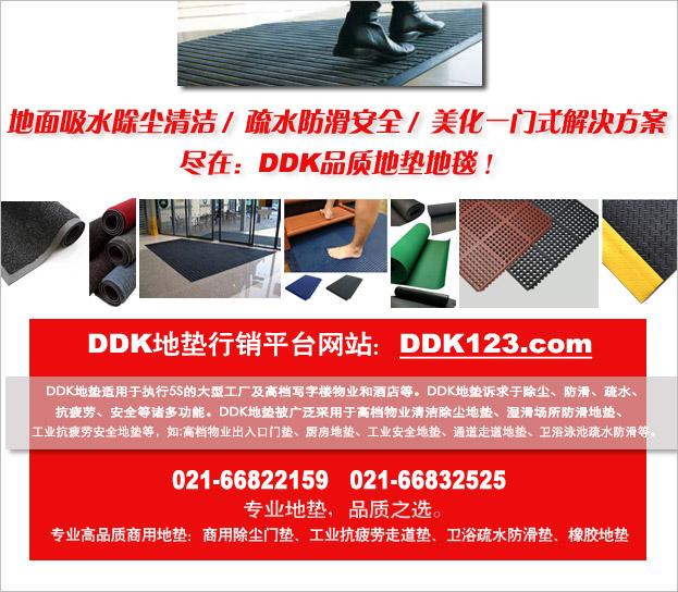 DDK地垫官方网站,DDK地垫价格查询,DDK地垫厂家