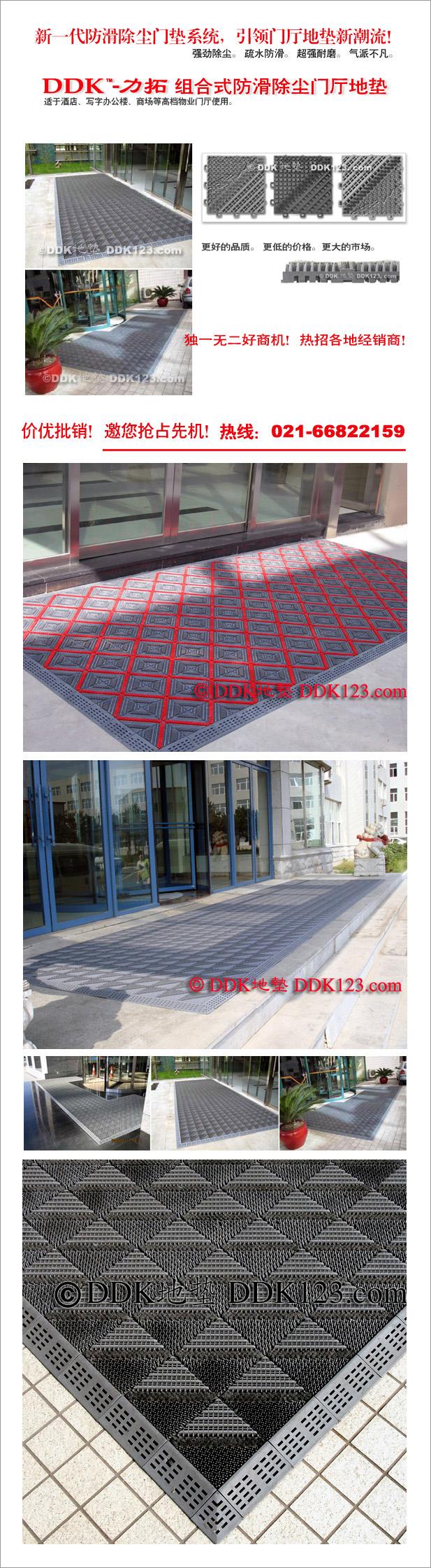 地垫批发,地垫市场,新颖DDK高品质组合式门厅地垫,DDK除尘地垫招商批发,价优批销!